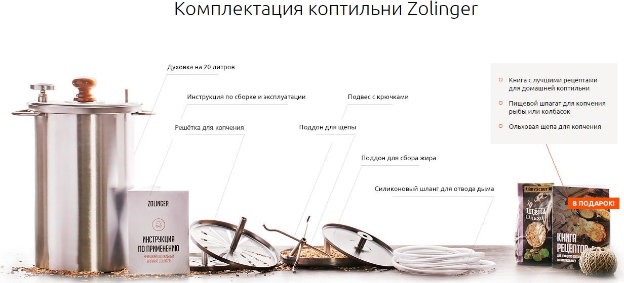 Комплектация Zolinger